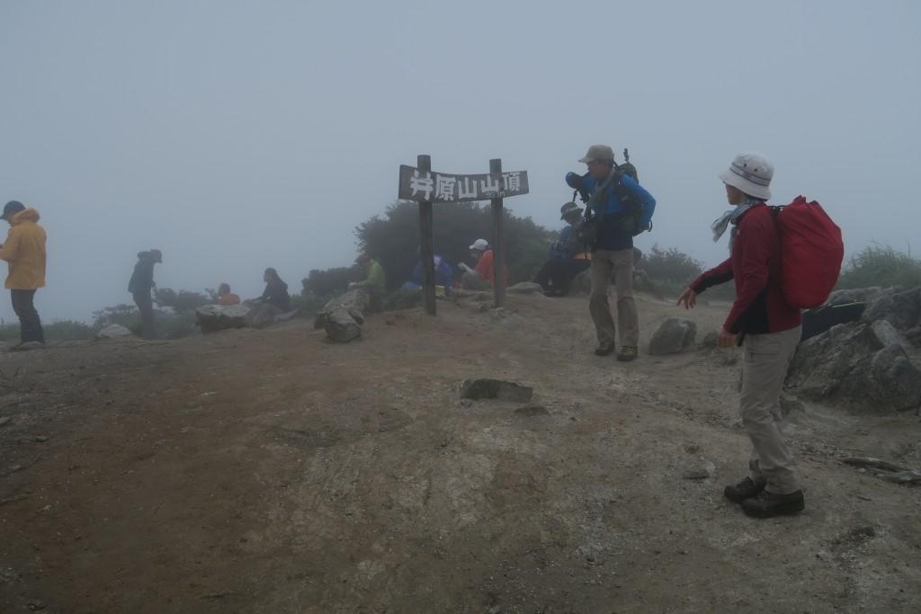 「井原山山頂」気温13度。ガスが出ていました。風があり寒かった。