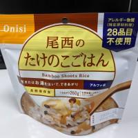 アルファー化米といったら尾西のアルファ米、15分ほど蒸らすと出来上がる。