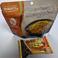 フリーズドライの食品。軽くて携行に便利。アルファー化米とは違うが、結構イケます。