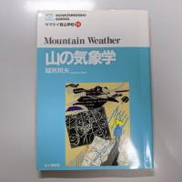この本は1995.6.15 初版第一刷とあるので26年も前の本である。この世界はデジタル化が進んだけど再読しよう。